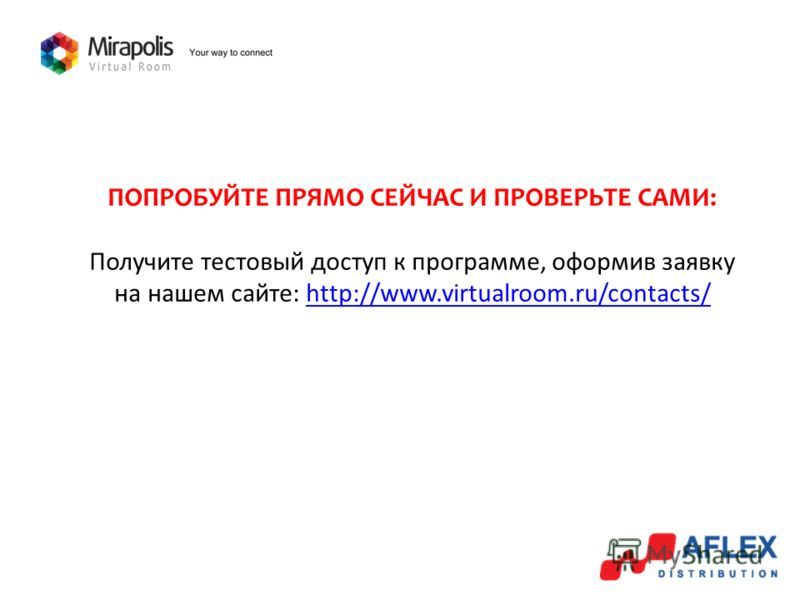 ПОПРОБУЙТЕ ПРЯМО СЕЙЧАС И ПРОВЕРЬТЕ САМИ: Получите тестовый доступ к программе, оформив заявку на нашем сайте: http://www.virtualroom.ru/contacts/http://www.virtualroom.ru/contacts/