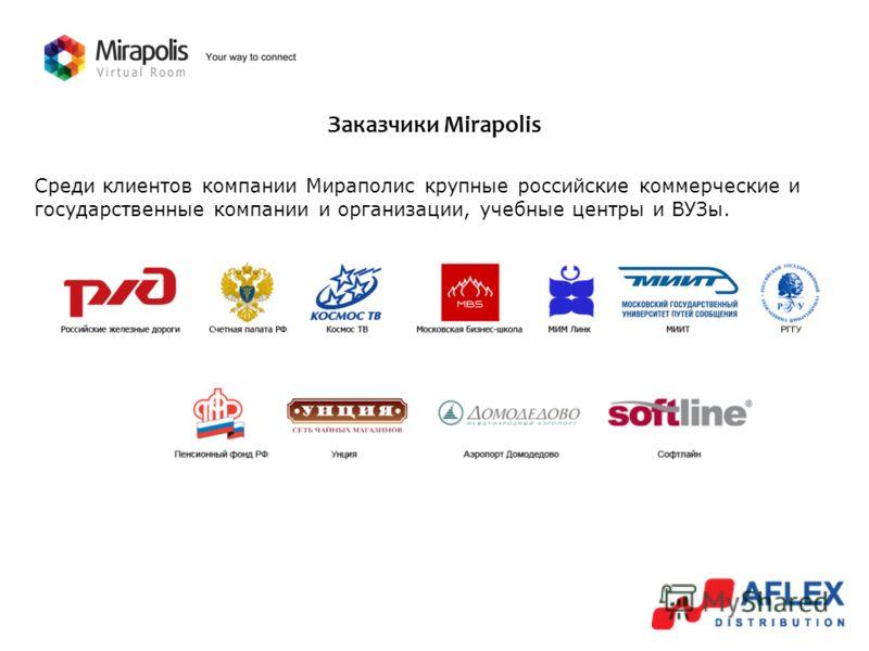 Заказчики Mirapolis Среди клиентов компании Мираполис крупные российские коммерческие и государственные компании и организации, учебные центры и ВУЗы.