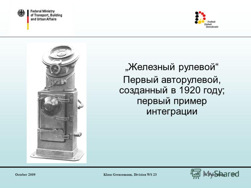 October 2009 Klaus Grensemann, Division WS 23 St. Petersburg 10 Железный рулевой Первый авторулевой, созданный в 1920 году; первый пример интеграции