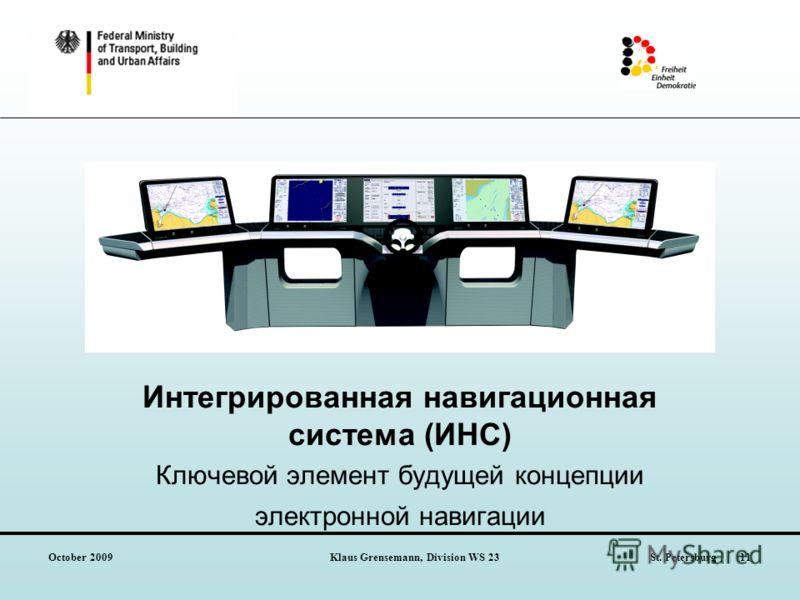 October 2009 Klaus Grensemann, Division WS 23 St. Petersburg 11 Интегрированная навигационная система (ИНС) Ключевой элемент будущей концепции электронной навигации