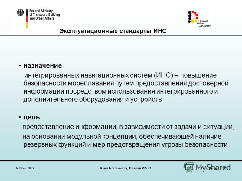 October 2009 Klaus Grensemann, Division WS 23 St. Petersburg 12 назначение интегрированных навигационных систем (ИНС) – повышение безопасности мореплавания путем предоставления достоверной информации посредством использования интегрированного и допол