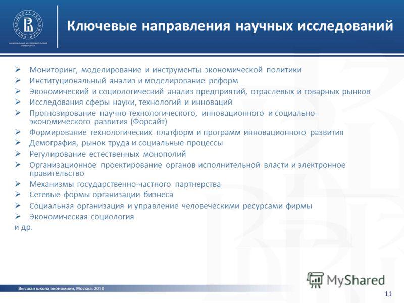 11 Ключевые направления научных исследований Мониторинг, моделирование и инструменты экономической политики Институциональный анализ и моделирование реформ Экономический и социологический анализ предприятий, отраслевых и товарных рынков Исследования