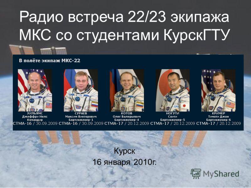 Радио встреча 22/23 экипажа МКС со студентами КурскГТУ Курск 16 января 2010г.