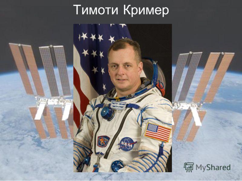 Тимоти Кример