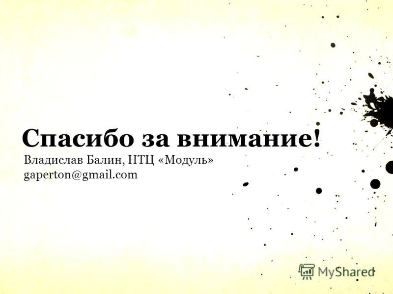 Спасибо за внимание! Владислав Балин, НТЦ «Модуль» gaperton@gmail.com