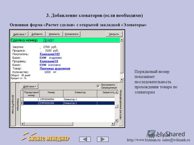 (095) 923 0198 http://www.bizman.ru sales@wilmark.ru 3. Добавление элеваторов (если необходимо) Порядковый номер показывает последовательность прохождения товара по элеваторам Основная форма «Расчет сделки» с открытой закладкой «Элеваторы»