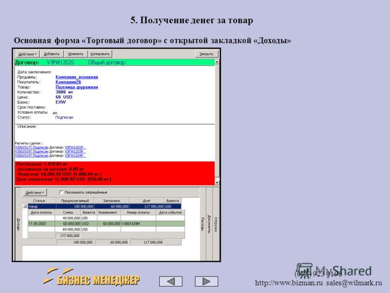 (095) 923 0198 http://www.bizman.ru sales@wilmark.ru 5. Получение денег за товар Основная форма «Торговый договор» с открытой закладкой «Доходы»
