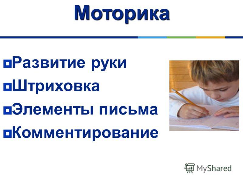 Развитие руки Штриховка Элементы письма Комментирование