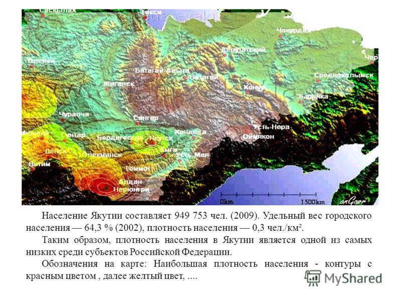 Население Якутии составляет 949 753 чел. (2009). Удельный вес городского населения 64,3 % (2002), плотность населения 0,3 чел./км². Таким образом, плотность населения в Якутии является одной из самых низких среди субъектов Российской Федерации. Обозн