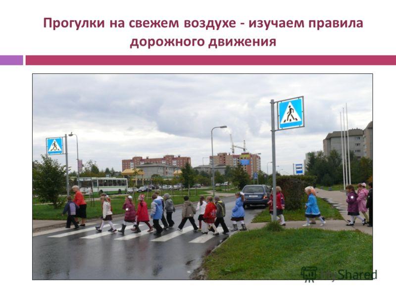Прогулки на свежем воздухе - изучаем правила дорожного движения