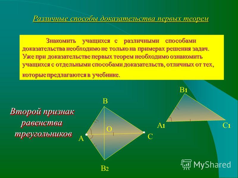 Различные способы доказательства первых теорем Знакомить учащихся с различными способами доказательства необходимо не только на примерах решения задач. Уже при доказательстве первых теорем необходимо ознакомить учащихся с отдельными способами доказат