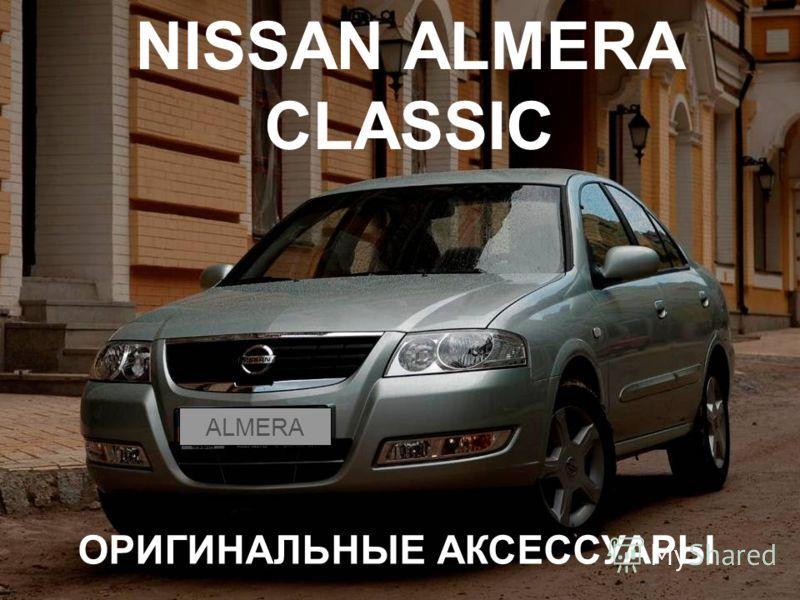 Внешний дизайн NISSAN ALMERA CLASSIC ОРИГИНАЛЬНЫЕ АКСЕССУАРЫ ALMERA