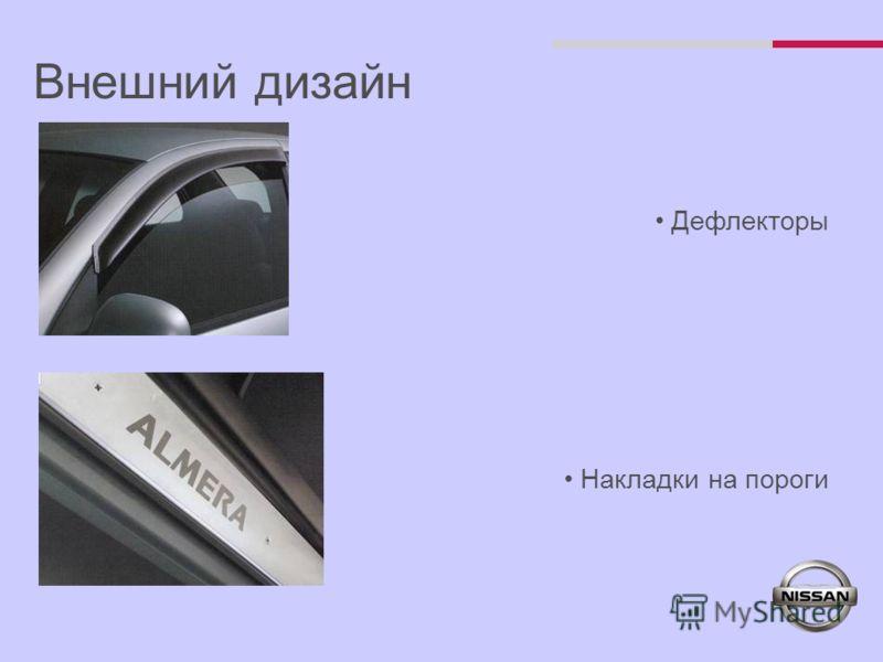 Внешний дизайн Дефлекторы Накладки на пороги