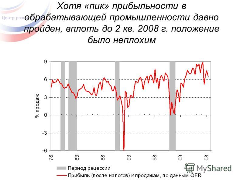 Хотя «пик» прибыльности в обрабатывающей промышленности давно пройден, вплоть до 2 кв. 2008 г. положение было неплохим