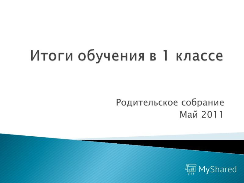 Родительское собрание Май 2011