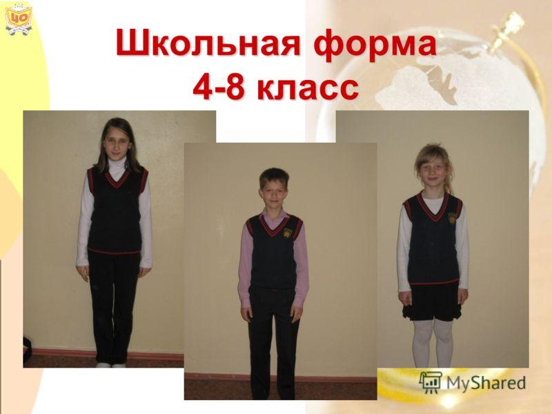Школьная форма 4-8 класс