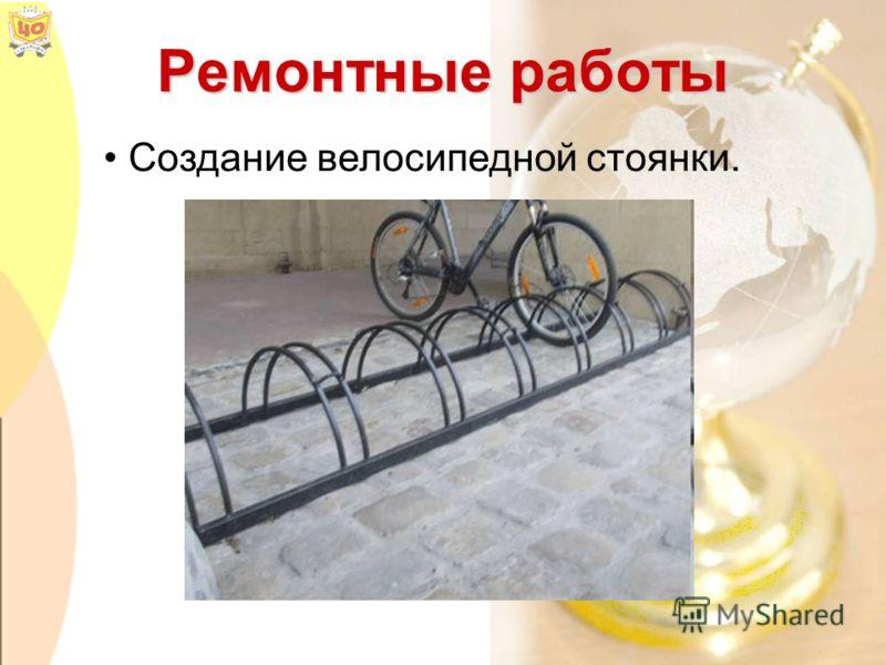 Ремонтные работы Создание велосипедной стоянки.