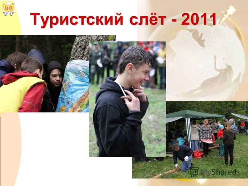 Туристский слёт - 2011