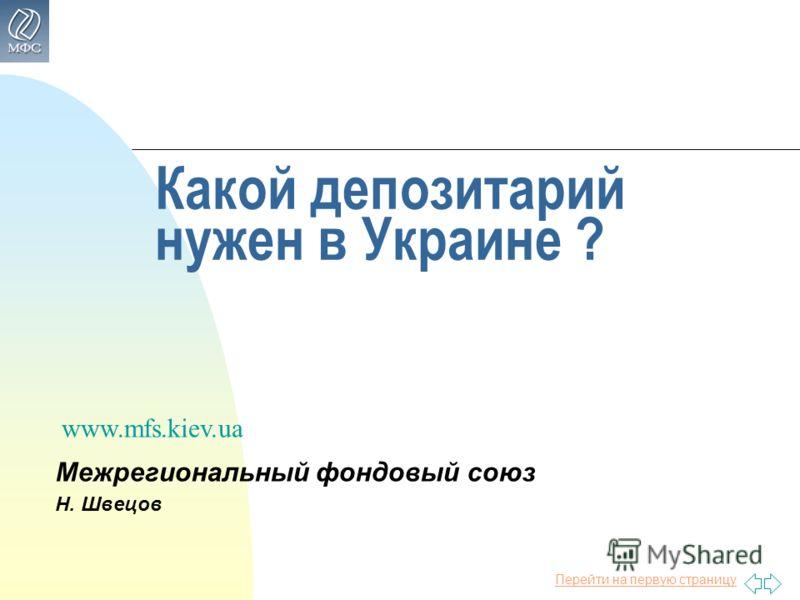 Перейти на первую страницу Какой депозитарий нужен в Украине ? Межрегиональный фондовый союз Н. Швецов www.mfs.kiev.ua