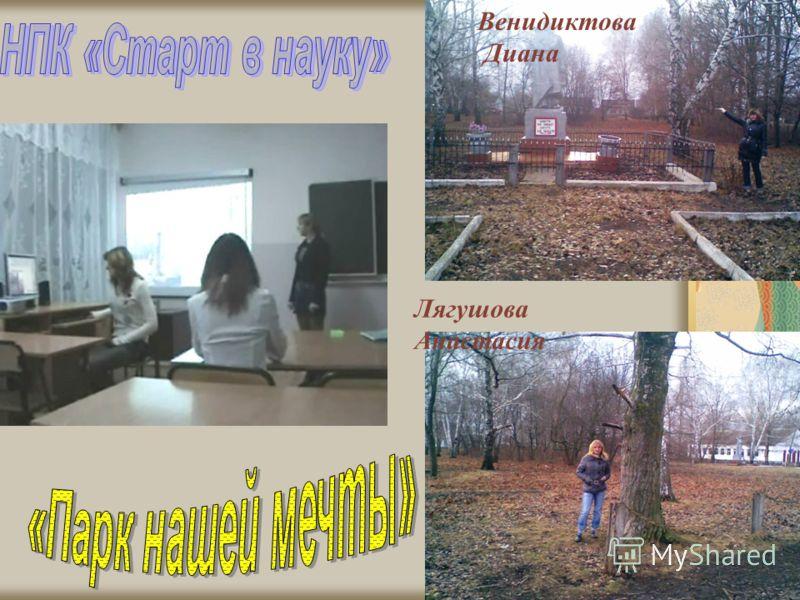 Венидиктова Диана Лягушова Анастасия