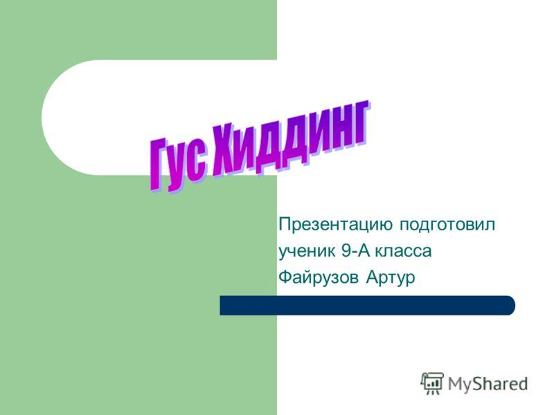 Презентацию подготовил ученик 9-А класса Файрузов Артур