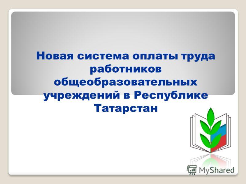 Новая система оплаты труда работников общеобразовательных учреждений в Республике Татарстан