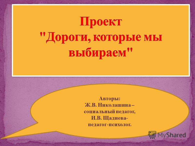 Авторы: Ж.В. Николашина – социальный педагог, И.В. Щаднева- педагог-психолог.