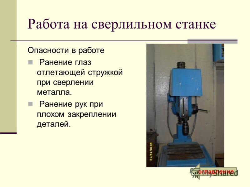 Работа на сверлильном станке Опасности в работе Ранение глаз отлетающей стружкой при сверлении металла. Ранение рук при плохом закреплении деталей. оглавление