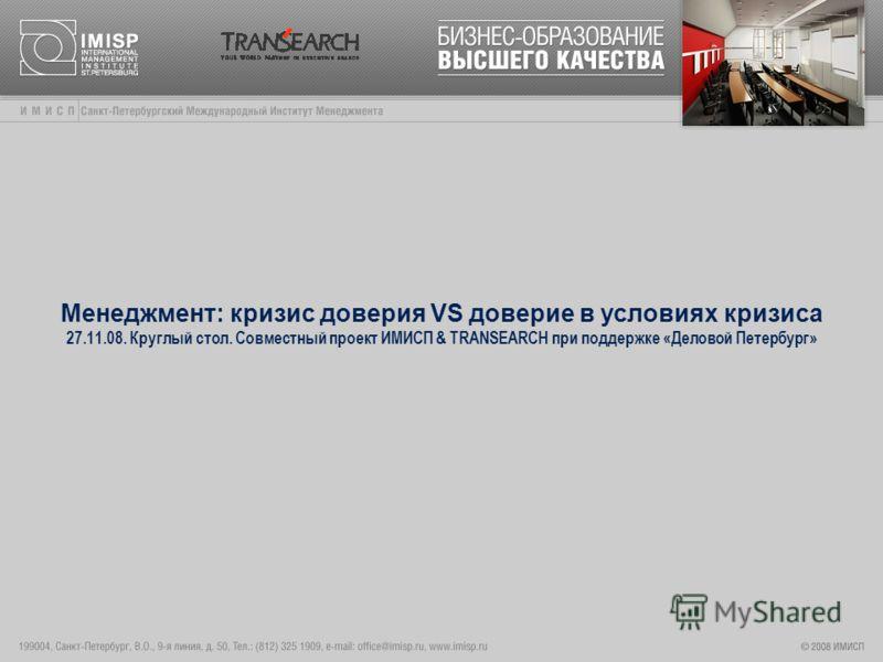 Менеджмент: кризис доверия VS доверие в условиях кризиса 27.11.08. Круглый стол. Совместный проект ИМИСП & TRANSEARCH при поддержке «Деловой Петербург»