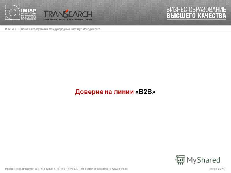 Доверие на линии «B2B»