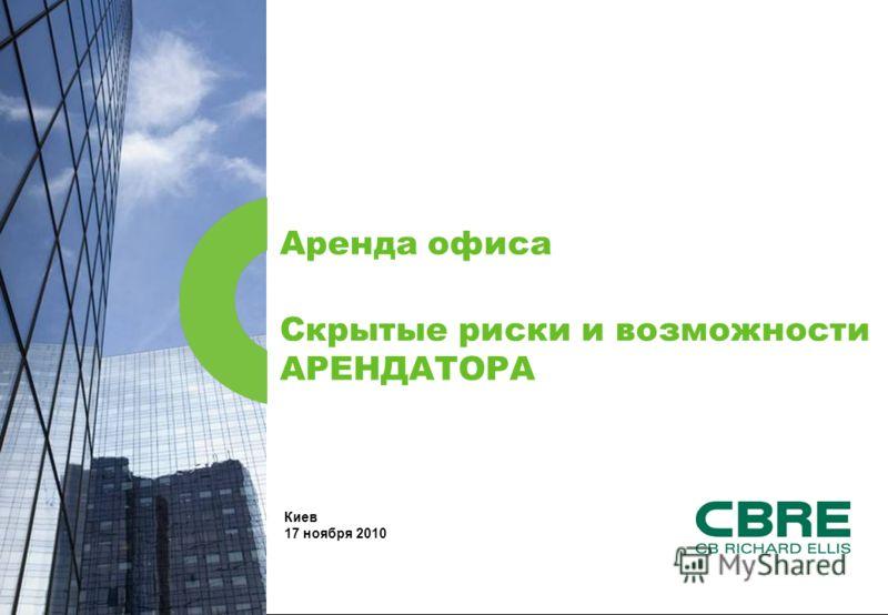 CB Richard Ellis | Страница 1 Киев 17 ноября 2010 Аренда офиса Cкрытые риски и возможности АРЕНДАТОРА