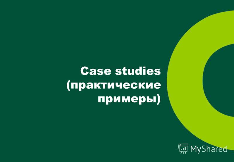 CB Richard Ellis | Страница 21 Case studies (практические примеры)
