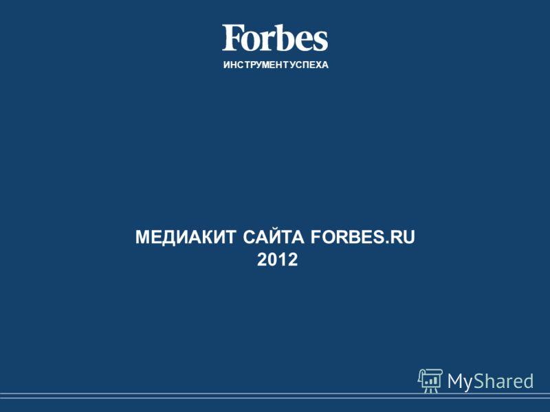 МЕДИАКИТ САЙТА FORBES.RU 2012 ИНСТРУМЕНТ УСПЕХА