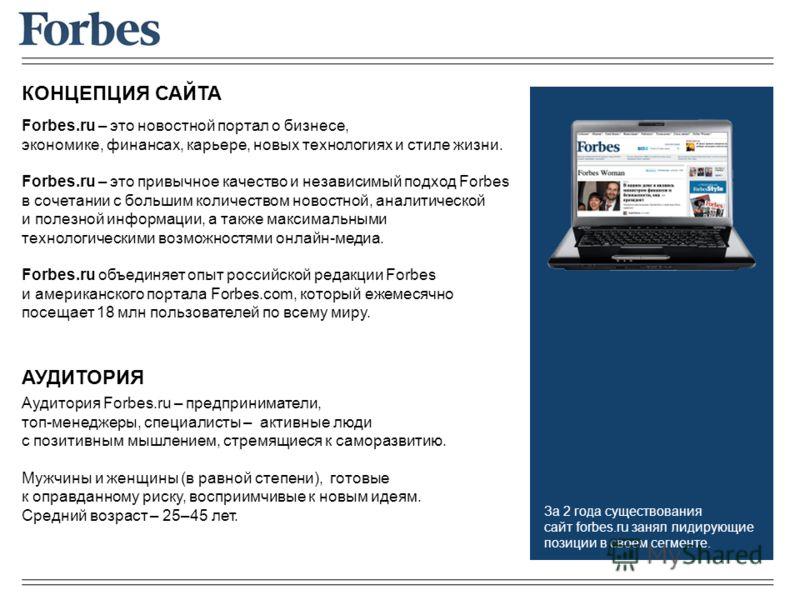 Forbes.ru – это новостной портал о бизнесе, экономике, финансах, карьере, новых технологиях и стиле жизни. Forbes.ru – это привычное качество и независимый подход Forbes в сочетании с большим количеством новостной, аналитической и полезной информации