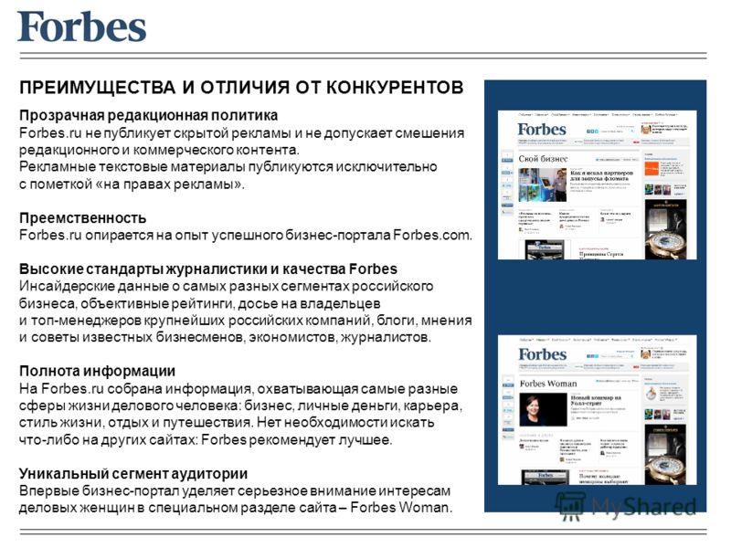 Прозрачная редакционная политика Forbes.ru не публикует скрытой рекламы и не допускает смешения редакционного и коммерческого контента. Рекламные текстовые материалы публикуются исключительно с пометкой «на правах рекламы». Преемственность Forbes.ru