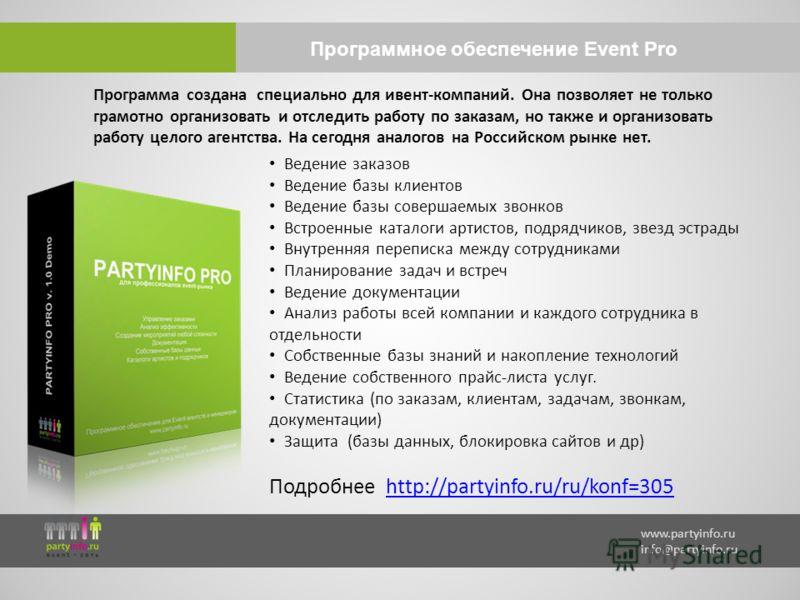 www.partyinfo.ru info@partyinfo.ru Ведение заказов Ведение базы клиентов Ведение базы совершаемых звонков Встроенные каталоги артистов, подрядчиков, звезд эстрады Внутренняя переписка между сотрудниками Планирование задач и встреч Ведение документаци