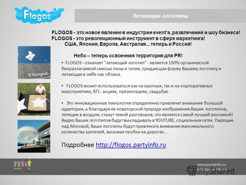 www.partyinfo.ru info@partyinfo.ru FLOGOS - означает