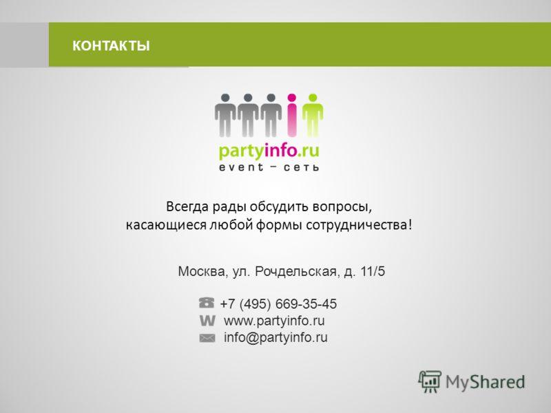 Москва, ул. Рочдельская, д. 11/5 +7 (495) 669-35-45 www.partyinfo.ru info@partyinfo.ru Всегда рады обсудить вопросы, касающиеся любой формы сотрудничества! КОНТАКТЫ