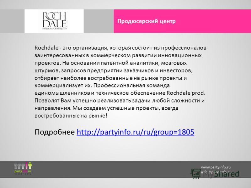 www.partyinfo.ru info@partyinfo.ru Rochdale - это организация, которая состоит из профессионалов заинтересованных в коммерческом развитии инновационных проектов. На основании патентной аналитики, мозговых штурмов, запросов предприятии заказчиков и ин