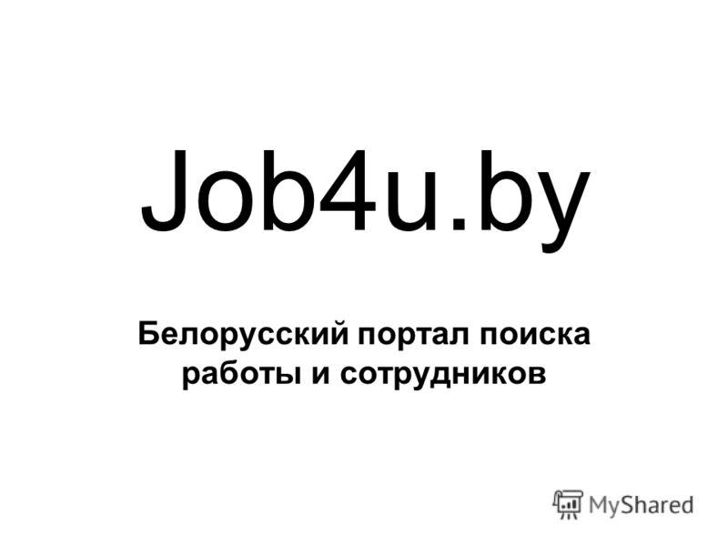 Job4u.by Белорусский портал поиска работы и сотрудников