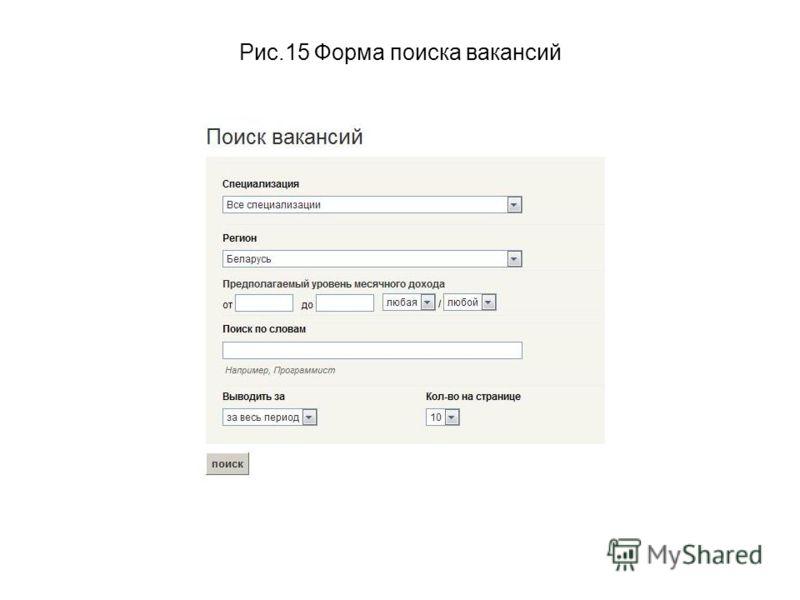 Рис.15 Форма поиска вакансий