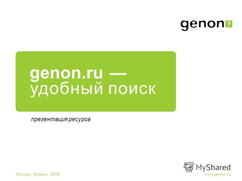 genon.ru презентация ресурса www.genon.ruМосква, Апрель, 2009 удобный поиск