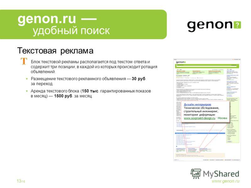 www.genon.ru13 /16 genon.ru Текстовая реклама Блок текстовой рекламы располагается под текстом ответа и содержит три позиции, в каждой из которых происходит ротация объявлений. Размещение текстового рекламного объявления 30 руб. за переход. Аренда те