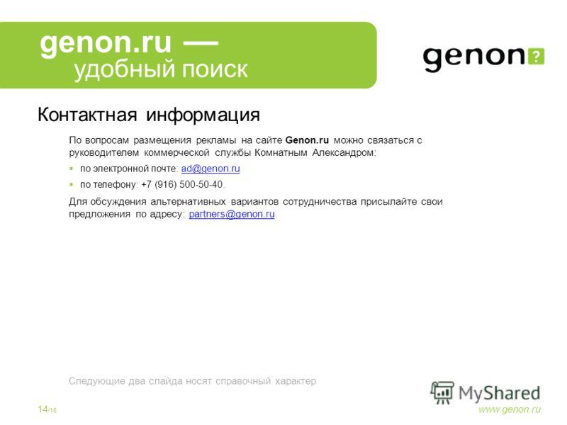 Контактная информация По вопросам размещения рекламы на сайте Genon.ru можно связаться с руководителем коммерческой службы Комнатным Александром: по электронной почте: ad@genon.ruad@genon.ru по телефону: +7 (916) 500-50-40. Для обсуждения альтернатив
