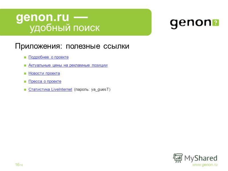 www.genon.ru Приложения: полезные ссылки Подробнее о проекте Актуальные цены на рекламные позиции Новости проекта Пресса о проекте Статистика LiveInternetСтатистика LiveInternet (пароль: ya_guesT) 16 /16 genon.ru удобный поиск
