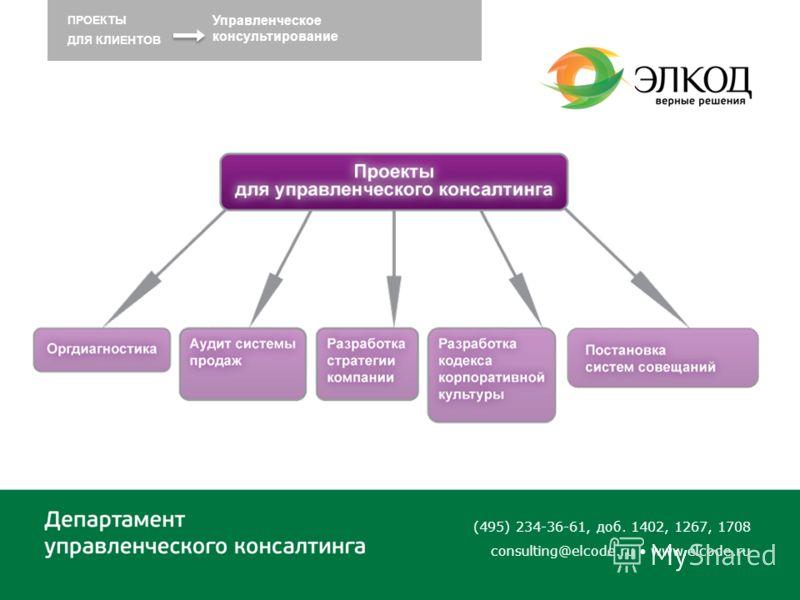 (495) 234-36-61, доб. 1402, 1267, 1708 consulting@elcode.ru www.elcode.ru ПРОЕКТЫ ДЛЯ КЛИЕНТОВ Управленческое консультирование