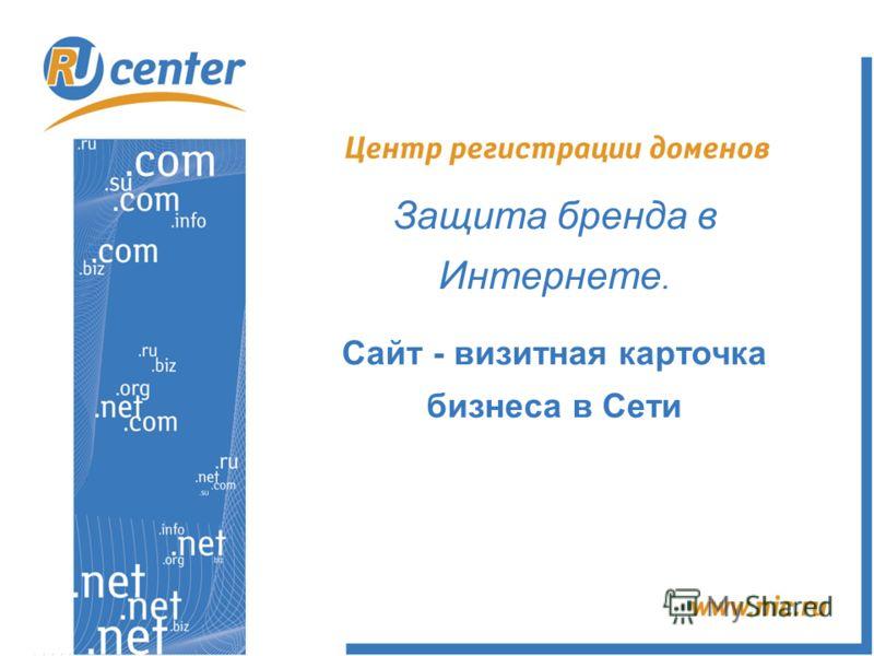 Защита бренда в Интернете. Сайт - визитная карточка бизнеса в Сети