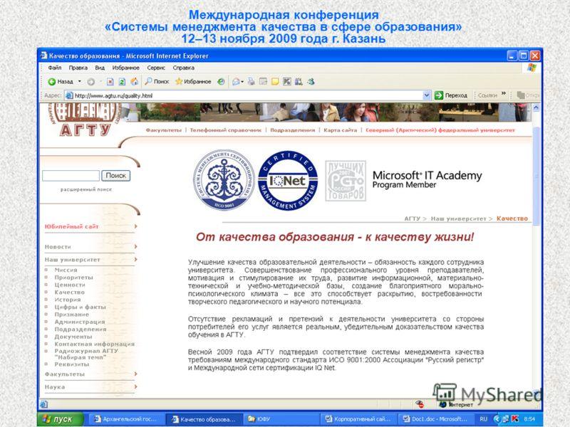 11 Международная конференция «Системы менеджмента качества в сфере образования» 12–13 ноября 2009 года г. Казань