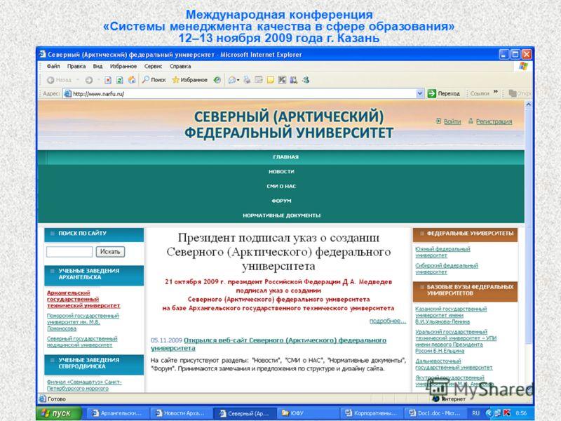 12 Международная конференция «Системы менеджмента качества в сфере образования» 12–13 ноября 2009 года г. Казань