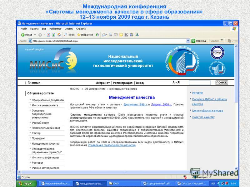 13 Международная конференция «Системы менеджмента качества в сфере образования» 12–13 ноября 2009 года г. Казань